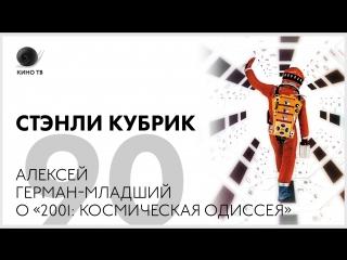 90-летие Стэнли Кубрика: Алексей Герман-младший о фильме 2001: Космическая одиссея