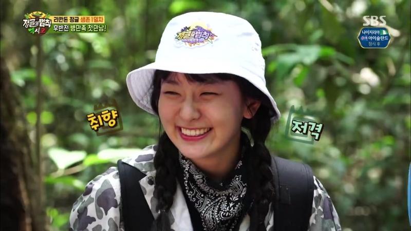 180622 Seulgi (Red Velvet) @ Law of the Jungle