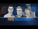 Про політику | Декларації антикорупціонерів