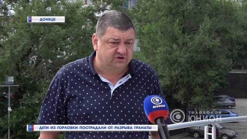 Дети из Горловки пострадали от разрыва гранаты. 20.07.2018, Панорама