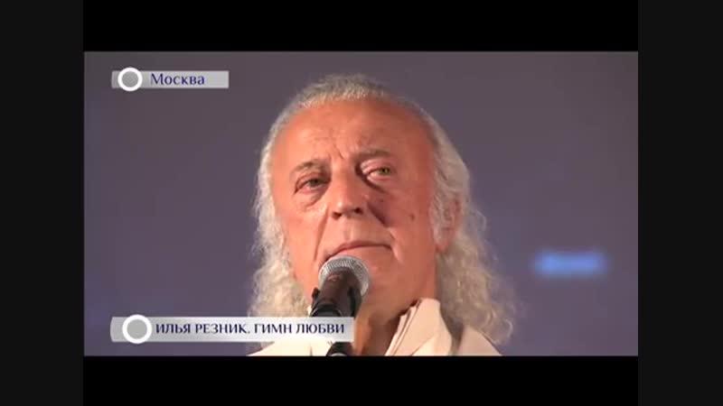 Илья Резник новая концертная программа в Доме кино