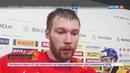 Новости на Россия 24 • Россия и Канада сыграют друг с другом уже на стадии 1/4 финала чемпионата мира по хоккею