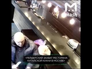 Рейдерский захват ресторана в москве попал на камеры