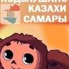 Подслушано ✖ Казахи Самары - ПКС