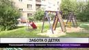 Владислав Пинаев поручил проверить безопасность детских площадок Нижнего Тагила