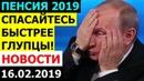 КАК ПУТИН И ЕГО ШАЙКА ЗАБЫЛИ ПРО ПЕНСИОНЕРОВ 16.02.2019