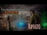 Снова в деле!) Мод S.T.A.L.K.E.R: Last Stalker...Начало...#1 (Стрим)