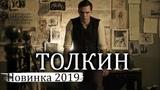 ТОЛКИН  ФИЛЬМ-БИОГРАФИЯ 2019  Русский трейлер