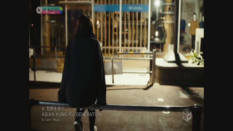 ASIAN KUNG-FU GENERATION - Kouya wo Aruke [1440x1080i h264 M-ON! HD]