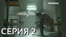 Тайная любовь (Серия 2)