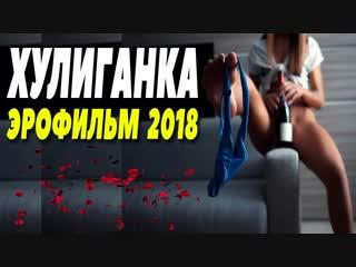 ПРЕМЬЕРА ВЗЯЛА МУЖА ЗА  ХУЛИГАНКА  Русские мелодрамы 2018 новинки HD ФИЛЬМЫ ВК | ФИЛЬМЫ ВКОНТАКТЕ | ВК 2019