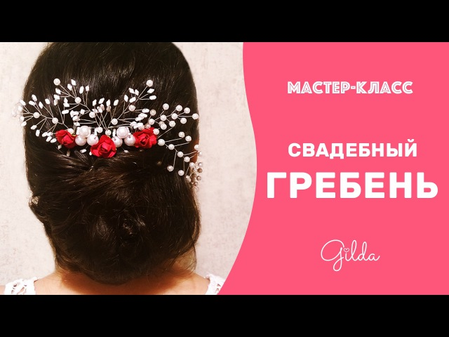 How to Make Floral Wedding Hair Comb DIY Tutorial