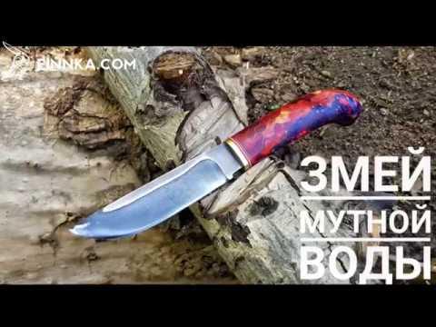 Финский нож Змей мутной воды
