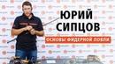 Юрий Сипцов Основы фидерной ловли