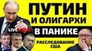 Путин и олигархи в панике! Расследование США