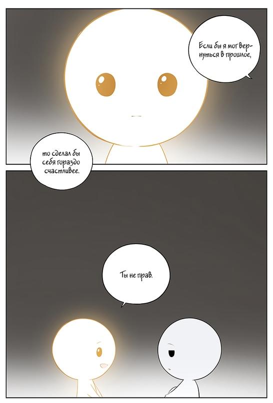 最充满希望的自己。/ Преисполненный надежды я. Автор: Aman  Перевод: MaraMimi  Редактура: Terquedad  Эдит: Rel & Darkrain