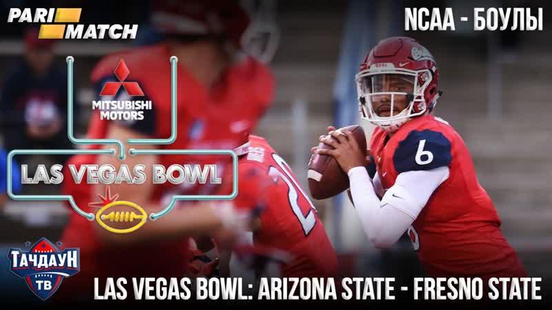 Arizona State - Fresno State ( Las Vegas Bowl)