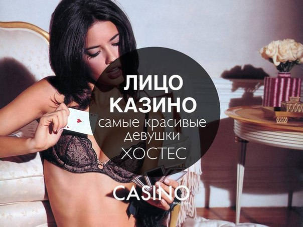 Хостес в казино вакансии играть казино бесплатно гаминатор на фишки
