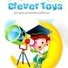 CleverToys - детские игрушки