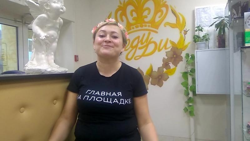 Диля Алдохина руководитель салона красоты Леди Ди