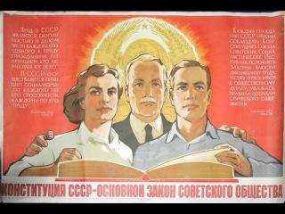Основные права и свободы гражданина СССР (Мурашко Е.Н.) - Москва, 06.10.2016