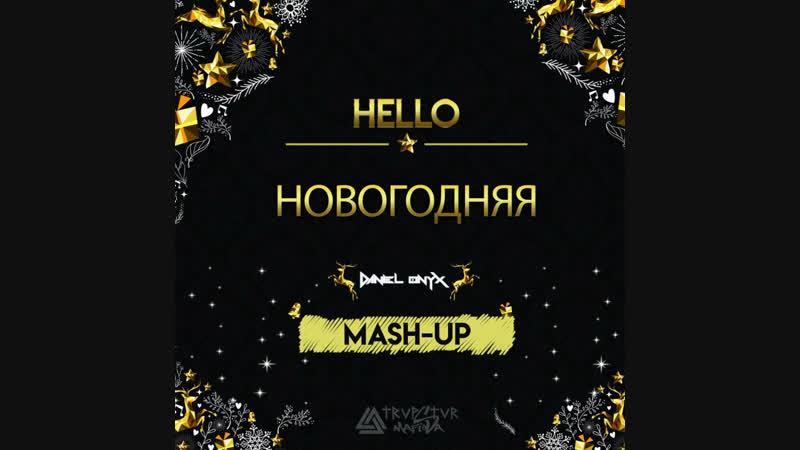 HELLO Vs. Ruslan Rost Bendi - Новогодняя (DANIEL ONYX Mash-Up)