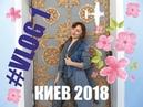 КИЕВ, ФУТБОЛ, ФУНИКУЛЕР (26.05.2018)\ VLOG 1