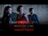 Фильм Ужасов - Обитель зла: Последняя глава (2016)