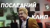 MORGENSHTERN Гена Букин Премьера Клипа, 2019
