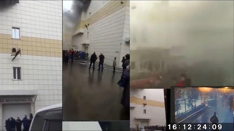 Зимняя Вишня -совмещение всех камер, первые 20 минут пожара