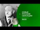 Впервые на телевидении — главный экстрасенс Кремля и самый засекреченный медиум России — только в «Новых русских сенсациях» на Н