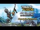 NEU! Trials Fusion Trailer RideOn - AB 16. April erhältlich!