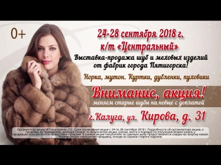 Выставка Шубы ИП Низгуренко 10сек_Калуга.mp4