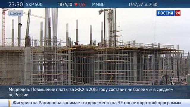 Новости на Россия 24 Премьер утвердил Стратегию развития ЖКХ до 2020 года