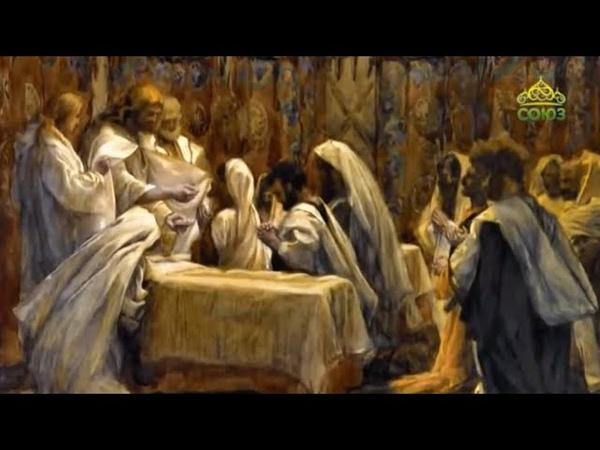 Читаем Евангелие вместе с Церковью 21 декабря 2018. Евангелие от Луки. Глава 21, ст.37 - гл.22, ст.8