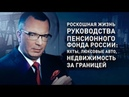 Роскошная жизнь руководства Пенсионного фонда России яхты люксовые авто