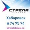 Стрела Телеком | Интернет в Хабаровске