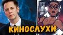 Джеймс Ганн уволен из Марвел, чернокожая Харли Квинн, фильм ДЖОКЕР и спойлеры к Мстители 4