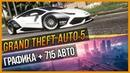 GTA 5 - ГРАФИКА 715 АВТО