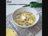 Суп 🍜с сырными 🧀клецками (ингредиенты указаны в описании видео)