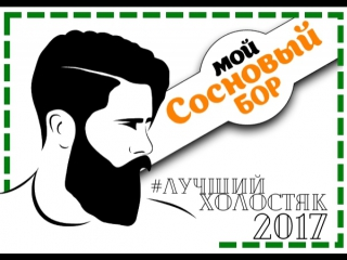 """3-й этап конкурса """"ЛУЧШИЙ ХОЛОСТЯК - 2017"""""""