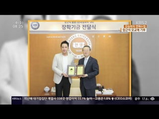 [2018.04.04] KBS 아침뉴스 연예가핫뉴스 장근석 한양대기부 김병건이사님인터뷰