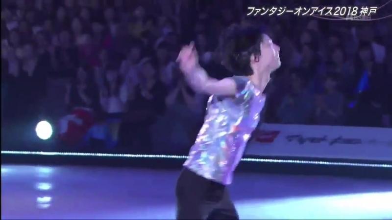 Yuzu in the finale! FaOI神戸 FaOI2018 YuzuruHanyu 羽生結弦