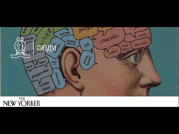 Мультиглоты тайна людей говорящих на десятках языков The New Yorker