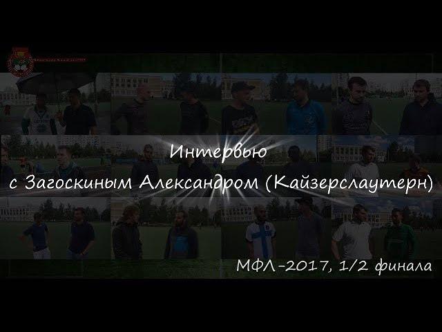Кубок МФЛ 2017, 1/2 финала, интервью с Загоскиным Александром Кайзерслаутерн
