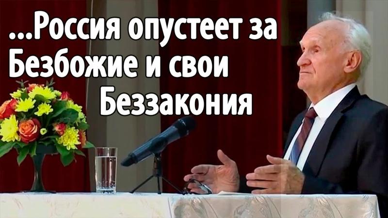 Сверх национальное Мировое Правительство События в России Осипов Алексей 2017