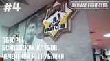 Выпуск №4Видеообзор Akhmat Fight Club (Ахмат Чечня)