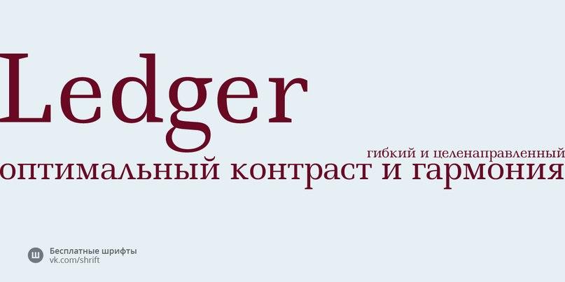 Ledger шрифт скачать бесплатно