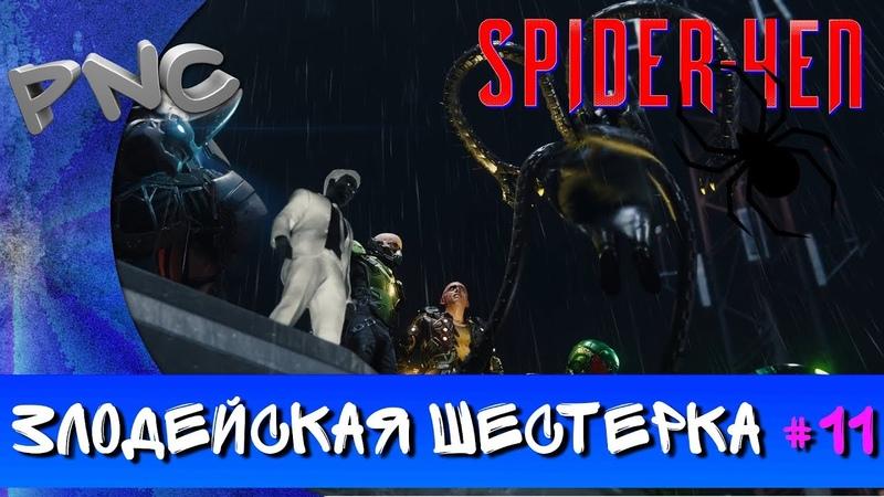 SPIDERMAN ЗЛОДЕЙСКАЯ ШЕСТЕРКА 11