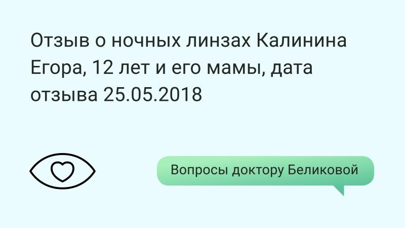 Видео-отзыв Калинина Егора и его мамы от 25.05.2018